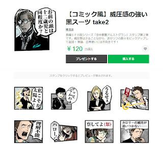LINEスタンプ「威圧感の強い黒スーツ take2」販売開始!