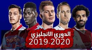 رسميا.. الإعلان عن موعد انطلاق النسخة الجديدة من الدوري الإنجليزي