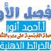 مراجعة التاريخ خريطة ذهنية ثانوية عامة باب أول أ أحمد أنور
