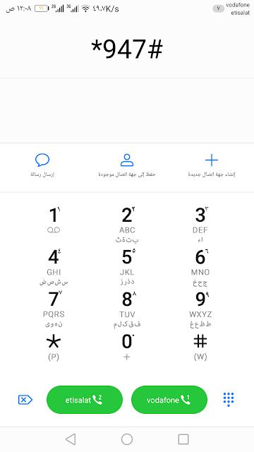 كود معرفة رقم اتصالات