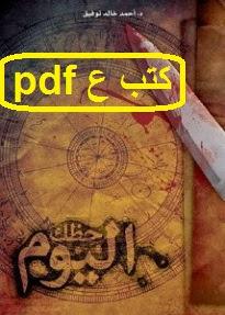 تحميل كتاب حظك اليوم pdf أحمد خالد توفيق