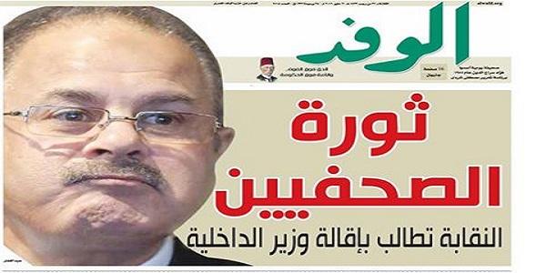 غضبة الصحفيين تتصاعد والسيسى يبحث اقالة وزير الداخلية