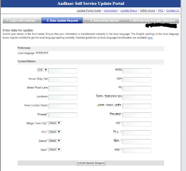 How to change Aadhaar card address.