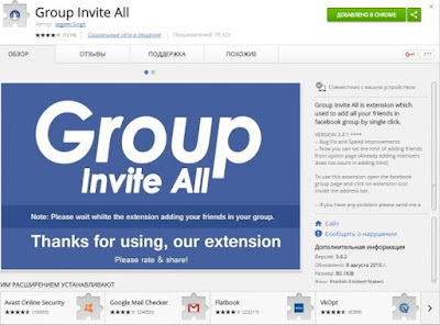 إضافة group invite all