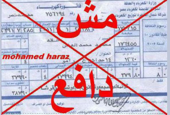 حملات على الفيس بوك «مش دافعين».. تدعو للامتناع عن سداد فواتير الكهرباء في محافظات مصر