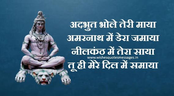 maha-shivratri-wishes-hindi