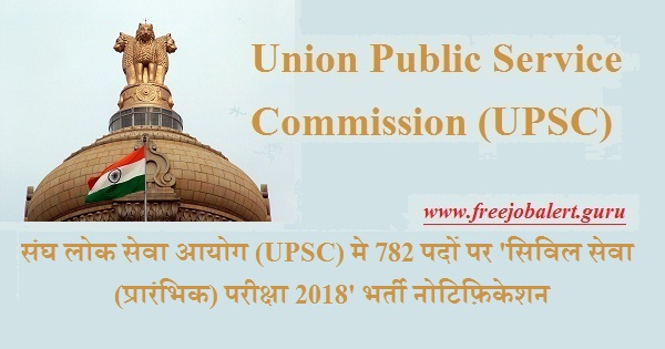 Union Public Service Commission, UPSC, UPSC Recruitment, Civil Services Examination 2018, Graduation, IAS, IPS, Graduation, Latest Jobs, Hot Jobs, upsc logo