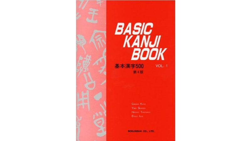Basic Kanji Book Volume 1 PDF - Japanese Study