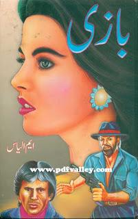 Baazi by M Ilyas