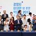 '광명시 아이와 맘 편한 박람회' 성황리 개최