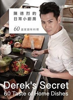 陳德烈食譜書【陳德烈的日常小廚房:60道家庭味料理】預購 哪裡買