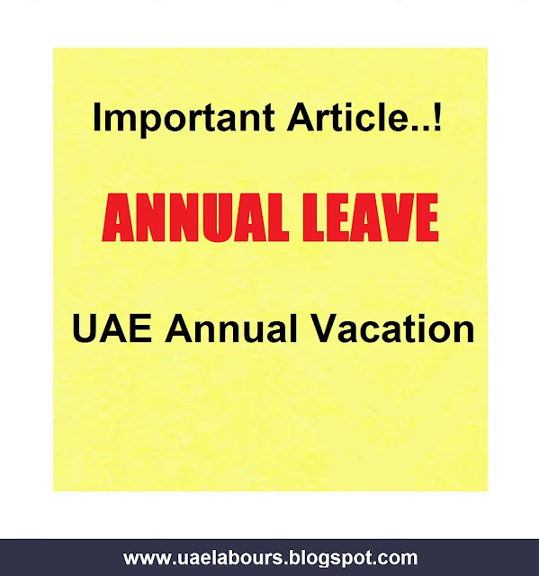 UAE Annual Leave Law 2016, UAE Annual Leave Salary Law, Annual Vacation, Dubai Annual Leave 2016 Rules, New Law for Annual