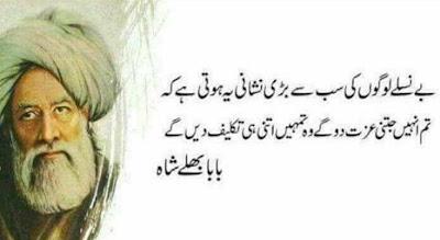 Islamic Poetry | Urdu Poetry | Urdu Islamic Poetry | 2 Lines Poetry | Bully Shah Poetry | Urdu Poets,Urdu 2 line poetry,2 line shayari in urdu,parveen shakir romantic poetry 2 lines,2 line sad shayari in urdu,poetry in two lines,Sad poetry images in 2 lines,Sad urdu poetry 2 lines ,very sad poetry allama iqbal