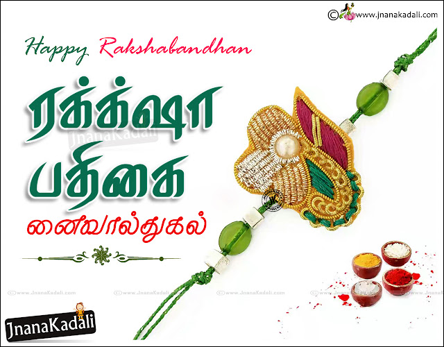 Here is a Raksha Bandhan nalvazhthukkal Images and Quotes in Tamil Language, 2016 Raksha Bandhan Greetings with Tamil Kavitha, Happy Raksha Bandhan in tamil language, Raksha Bandhan Quotations and best Messages, Quotes Adda Telugu Raksha Bandhan Wallpapers and Greetings, Famous Tamil Raksha Bandhan Sister Quotes images, Raksha Bandhan Brother Kavithai in Tamil language.