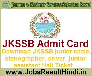 JKSSB Admit Card 2017