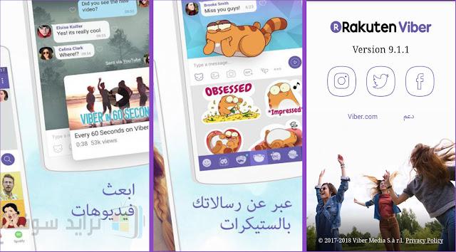 برنامج فايبر كامل عربي الاصدار الأخير