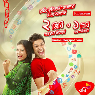 Robi-Bondho-Internet-Offer-200MB-1Day-1Tk-or-1GB-5Tk-or-2GB-10Tk-Dial-844490