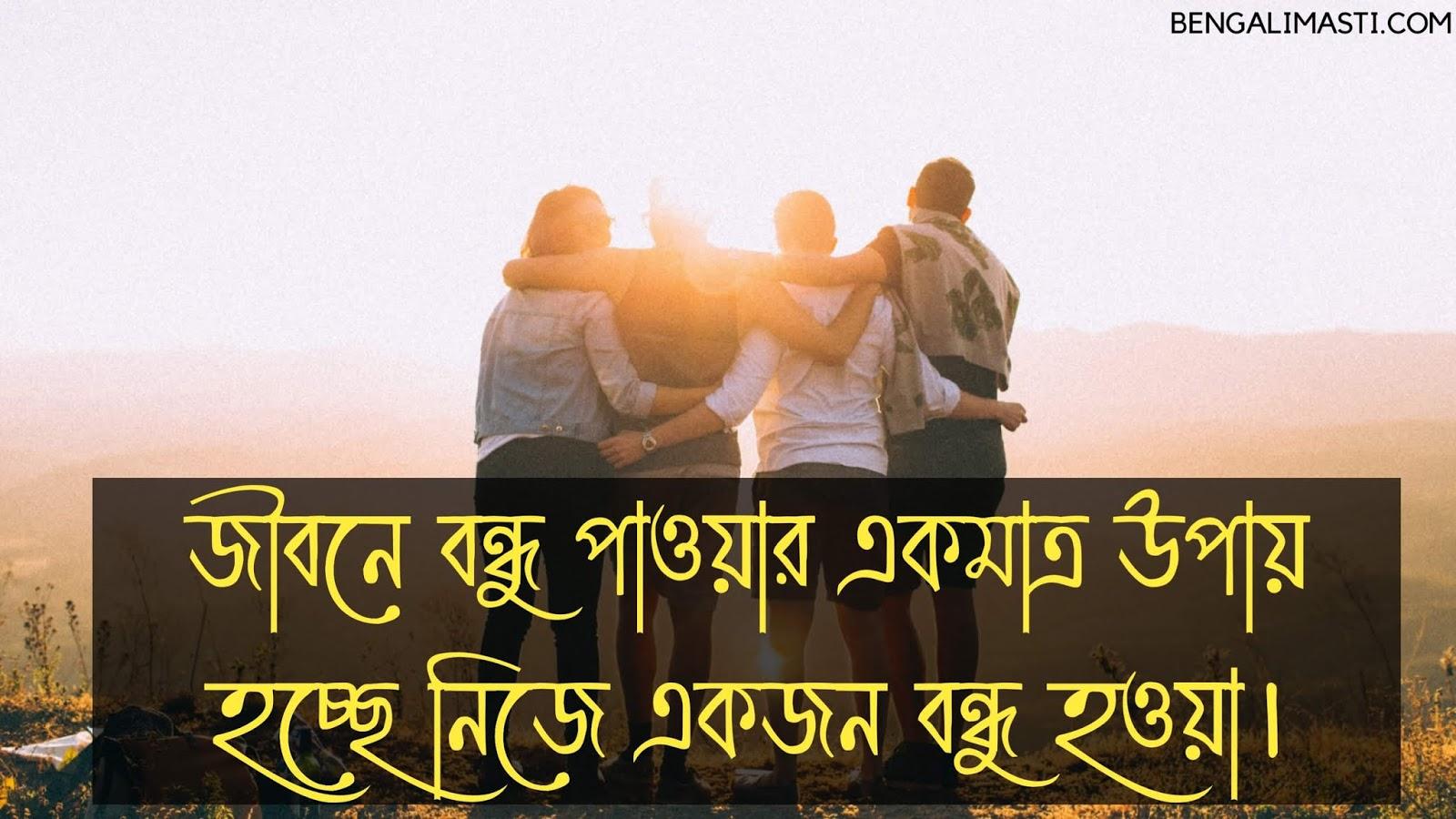 friendship poem in bengali