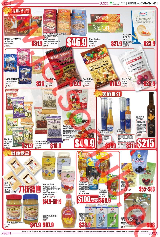 JUSCO:日本食品節 / 九州食品節 / 旅行用品展 / 加拿大食品節(至28/3) ( Jetso Club 著數俱樂部 )