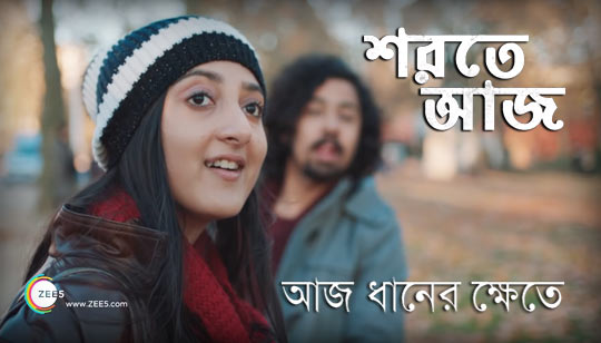 Aaj Dhaner Khete Lyrics Rabindra Sangeet from Sharate Aaj Bengali Web series