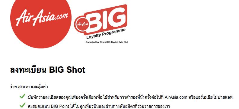 วิธีจองตั๋วโปร 0 บาทแอร์เอเชีย (Airasia Big Sale) ที่