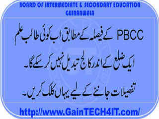 Banned Local Migration from one College to another gujranwala board