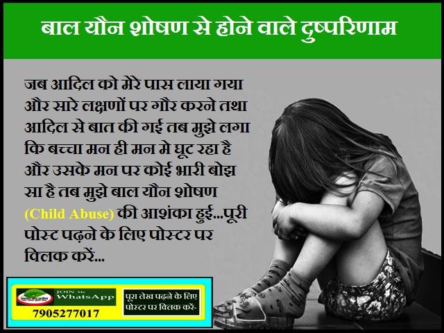 बाल यौन शोषण से होने वाले दुष्परिणाम