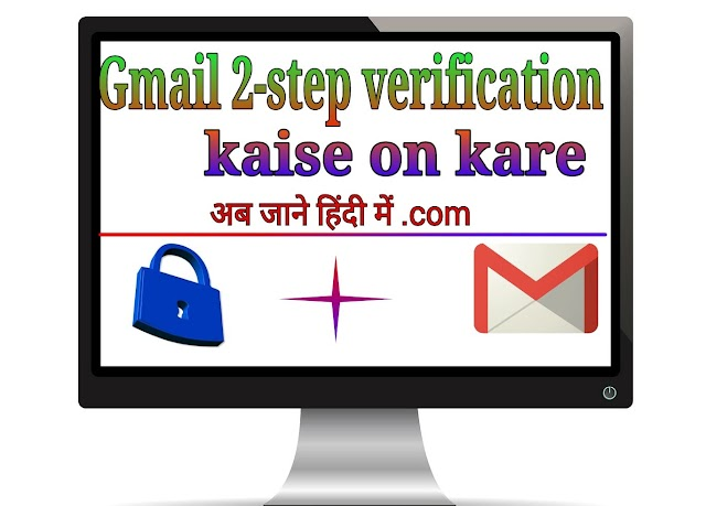 How To Activate 2-Step Verification for Gmail Login [ in Hindi ]