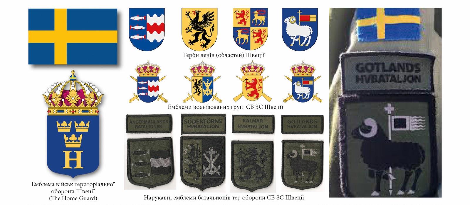 нарукавні емблеми тероборони ЗС Швеції