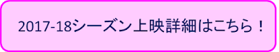 http://www.shochiku.co.jp/met/pdf/naka_17_18.pdf
