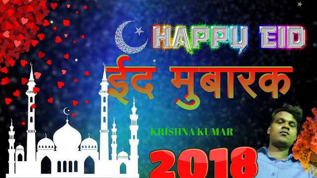 ईद मुबारक \ Happy Eid