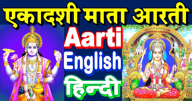 Ekadashi Mata Ki Aarti in English