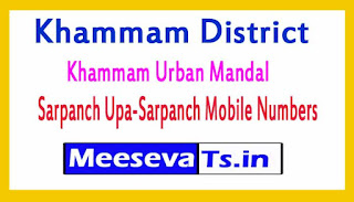 Khammam Urban Mandal Sarpanch Upa-Sarpanch Mobile Numbers List Khammam District in Telangana State