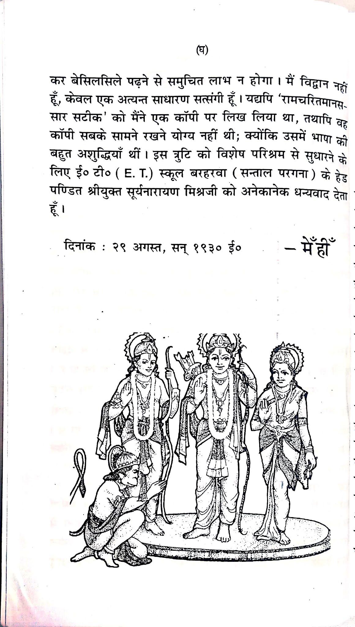 महर्षि साहित्य 'रामचरितमानस-सार सटीक' एक परिचय व ऑनलाइन बिक्री । रामचरितमानस भूमिका समाप्त
