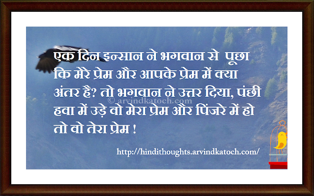 God's Love, Man's Love, love, God, Man, difference, Hindi Thought, Quote,