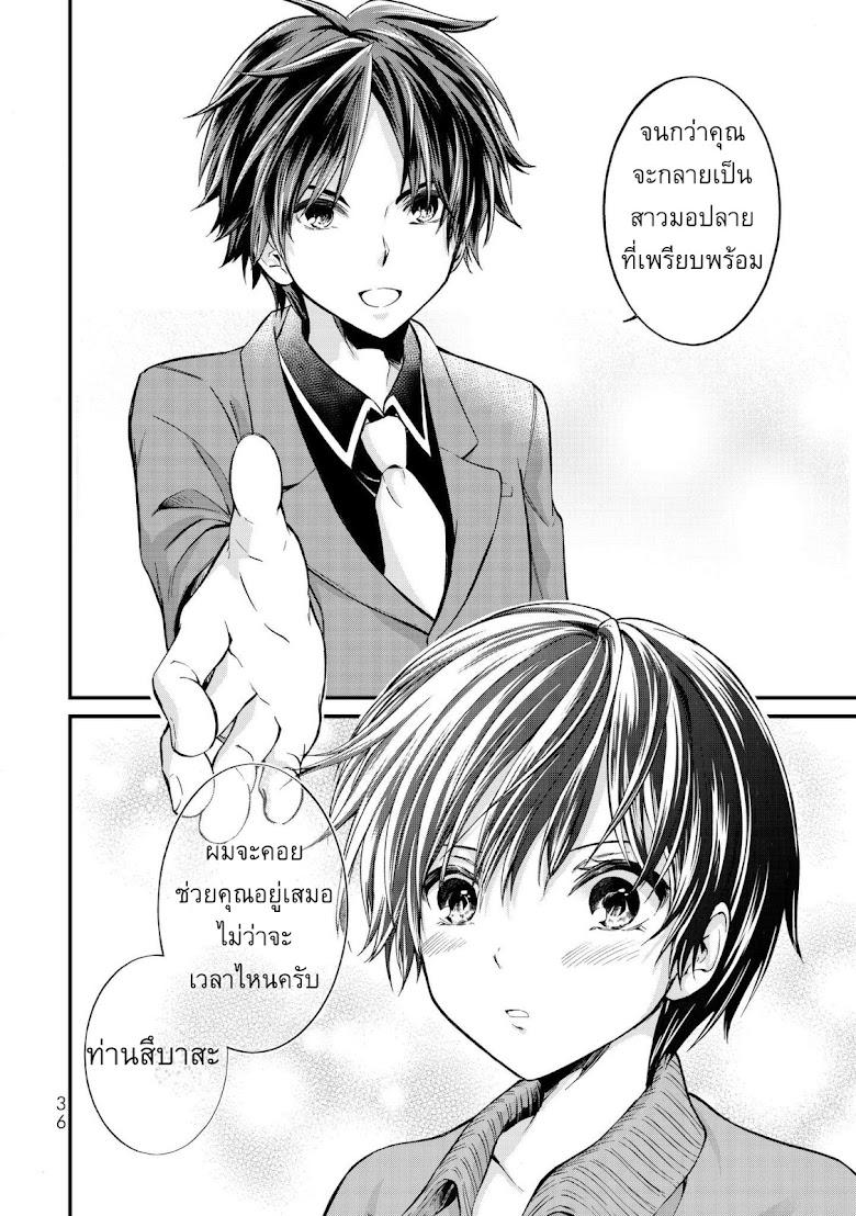 Ojousama no Shimobe - หน้า 39