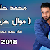 موال حزين الموسيقار محمد حلمى غناء سعيد مجدى تسجيل وتوزيع العالمى السيد ابو جبل 2018