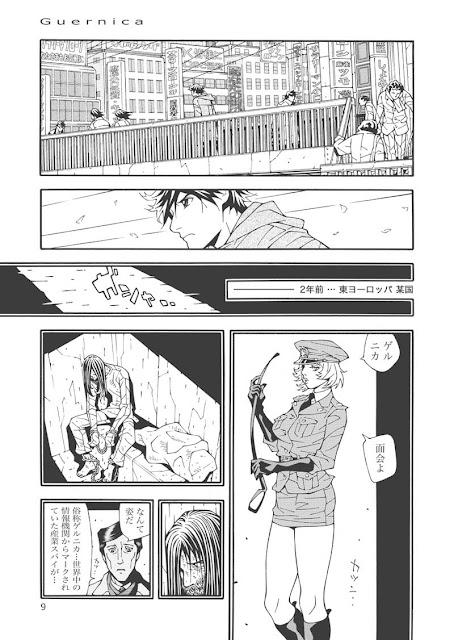 マンガ『ゲルニカ』の第9ページ画像