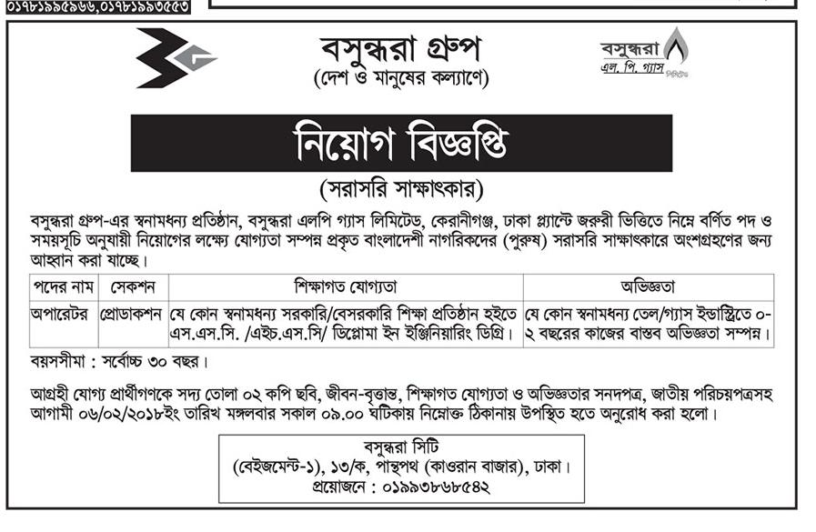 Bashundhara Group under Bashundhara LP Gas Limited, Keranigonj, Dhaka  ‍Apply Instruction and Other Information