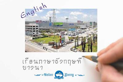 เรียนภาษาอังกฤษ ที่บางนา