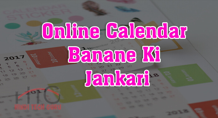 Online New Year Calendar Banane Ki Jankari - Computer Duniya