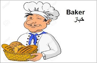 خباز Baker