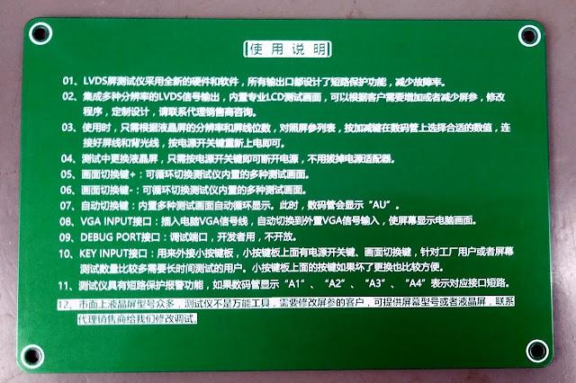Como testar painel de TV LCD ou LED
