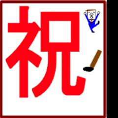 書く、伝える大文字一字、2個以上で熟語に