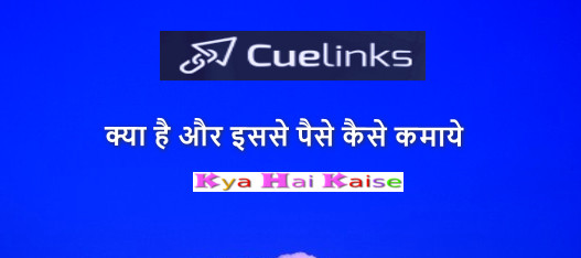 Cuelinks Kya Hai Aur Isse Paise Kaise Kamaye Full Details In Hindi