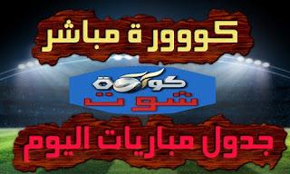 كووورة | الموقع العربي الرياضي الأول | جدول مباريات اليوم kooora.com