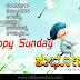 Happy Sunday Quotes and Sayings Wallpapers Best Kannada Good Morning Quotes Pictures