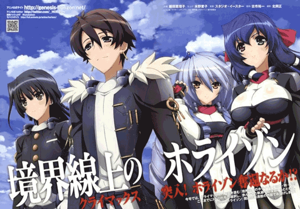 Kyoukaisenjou no Horizon - Anime Tokoh Utama Pura-pura Lemah