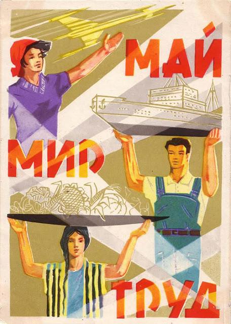 Советские праздничные плакаты