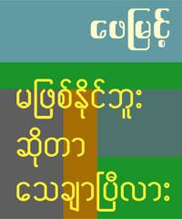 http://www.mediafire.com/file/sfluvr9c3pctbte/PhaeMyint_SME.pdf